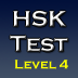 New HSK Test Level 4. For iPad