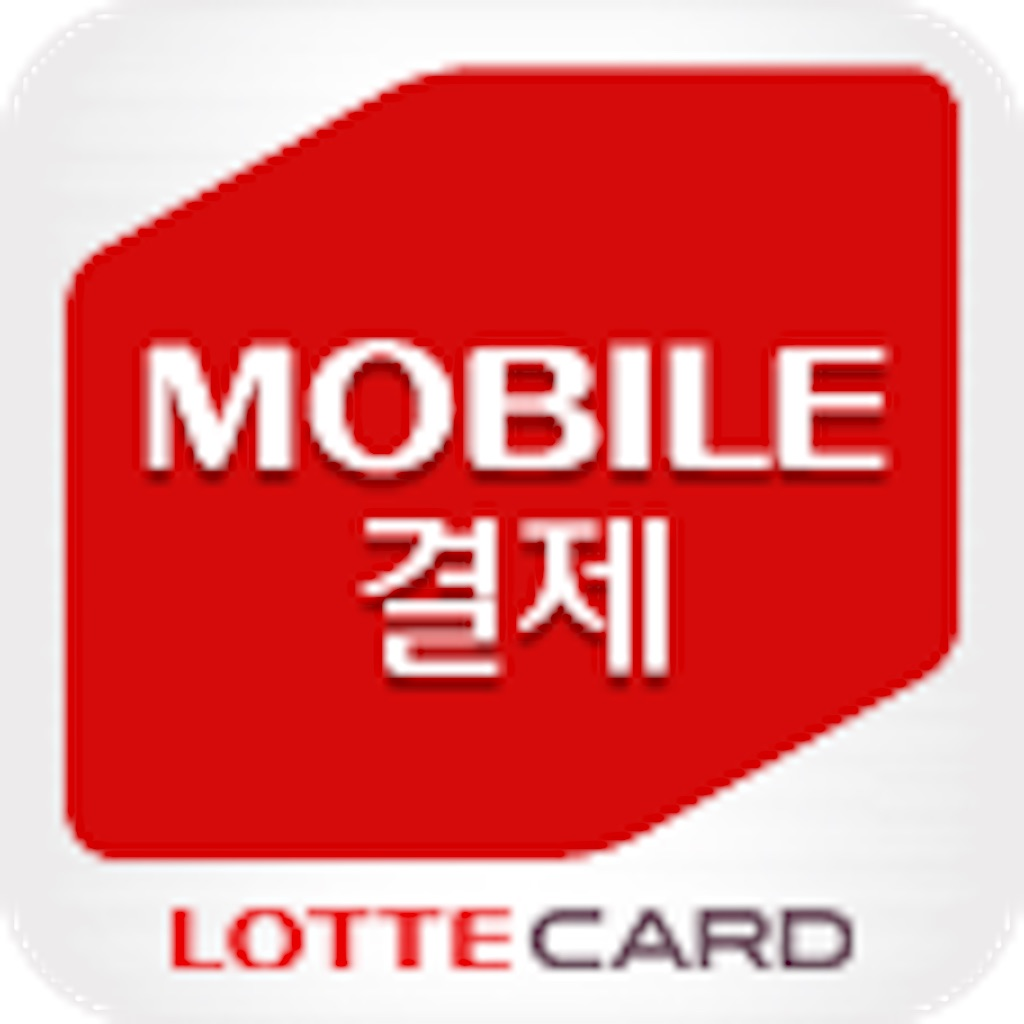 모바일결제 - LOTTE CARD CO, LTD.